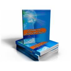 کتاب کلید موفقیت در جشنواره جوان خوارزمی - علی هدایت