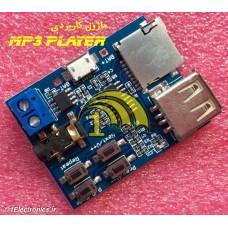 ارزانترین ماژول Mp3 پلیر مجهز به ورودی TF و USB